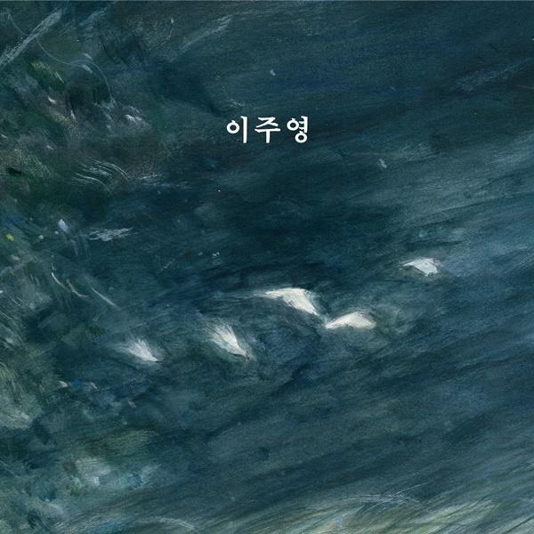 이주영 - 1집 [이주영] : Synnara