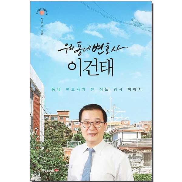우리동네변호사 이건태 / 북랩 : 강산북스