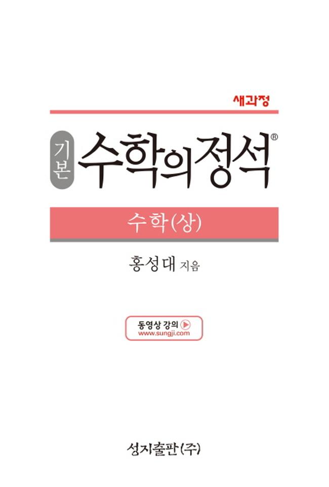 실력 정석 수학 상 pdf