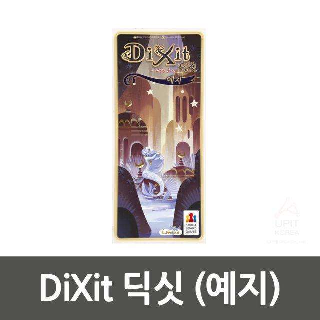 DiXit 딕싯 (예지) : 러블리트윈즈