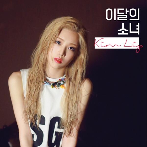 이달의 소녀 - 김립 (싱글) B버전 (재발매) : Synnara
