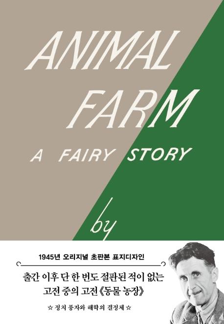 동물 농장 / 더스토리 : 금빛상점