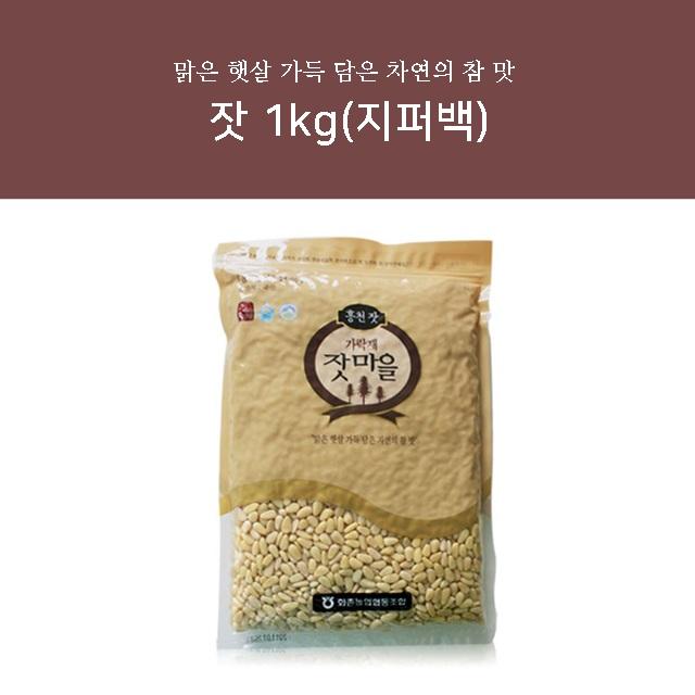 홍천한영농산 잣1kg (지퍼백)