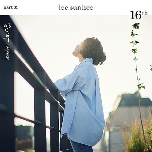 포스터선택 이선희 16집 PART 01 안부 정규 앨범 엑소 찬열 : kpop-fever