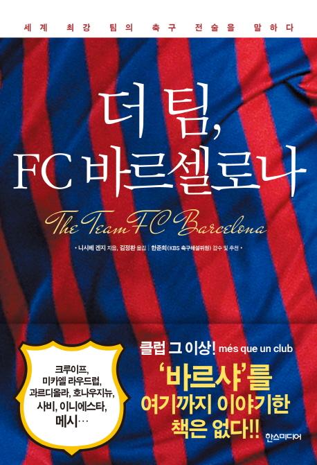 더 팀 FC 바르셀로나  / 한스미디어(책 도서) : 마루서재