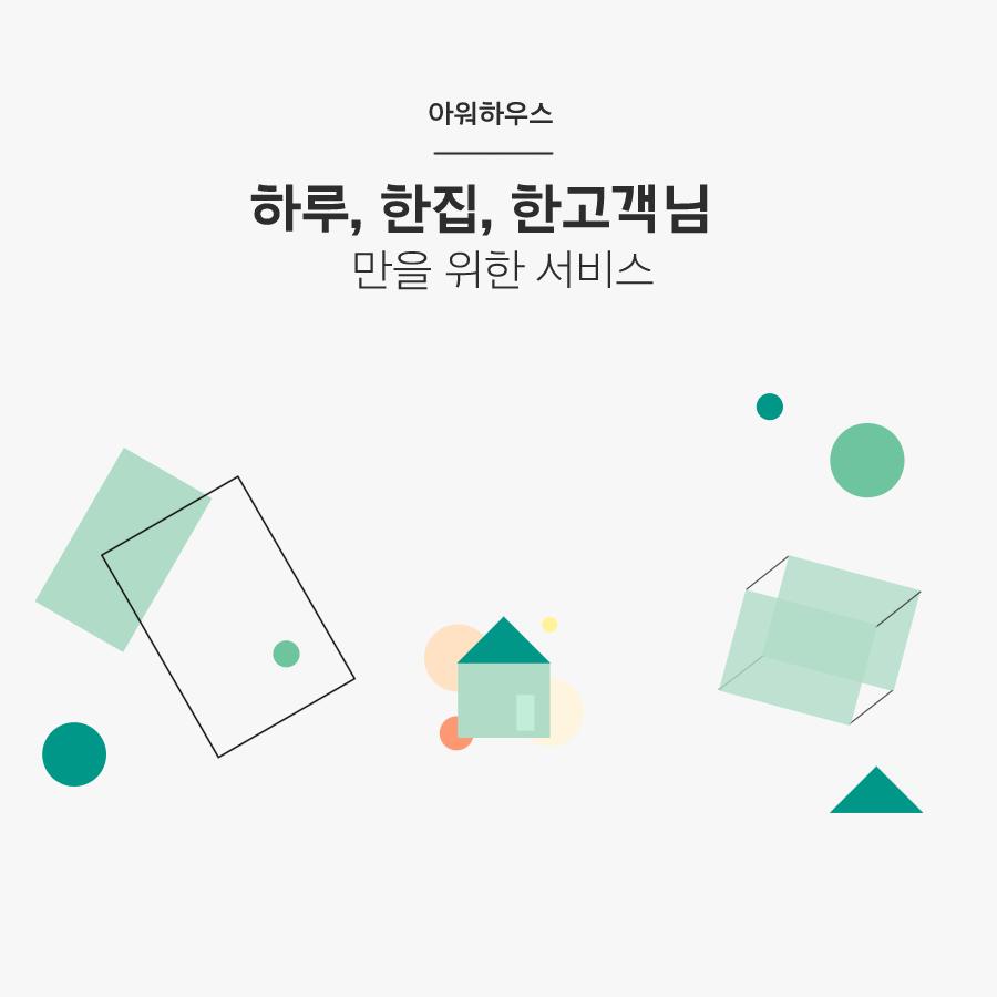 [아워하우스] 신축 입주청소 프리미엄 홈케어 서비스 (서울/경기) : 아워하우스 홈케어