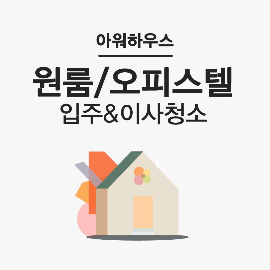 [아워하우스] 원룸 오피스텔 입주청소 이사청소 프리미엄 홈케어 서비스 (서울/경기) : 아워하우스 홈케어