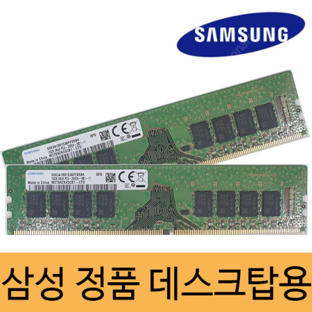 삼성 DDR4 16G 32G 8G 4G PC4 25600 21300 19200 데스크탑 램 메모리