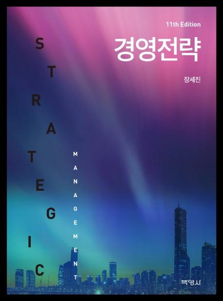 경영전략 / 장세진 박영사 : 대원법률서적