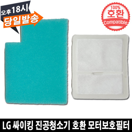 LG 싸이킹 진공청소기 호환 모터보호필터 세트 K83PGI K83PGI1 K83RGY K83SG K84SGN K94BGN K94RGN K94SGN K95RGN K95SG