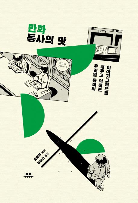 만화 동사의 맛이야기 그림으로 배우고 익히는 우리말 움직씨 : 킨더롤