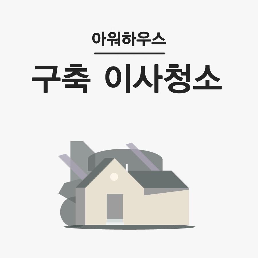 [아워하우스] 구축 이사청소 프리미엄 홈케어 서비스 (서울/경기) : 아워하우스 홈케어