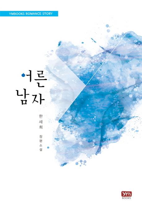 와이엠북스(YMBOOKS) 어른 남자+선물 제공 : 루리북스