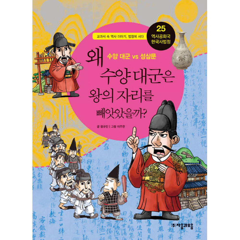 왜 수양 대군은 왕의 자리를 빼앗았을까 -수양 대군 vs 성삼문-역사공화국 한국사법정25 : 비에이쇼핑