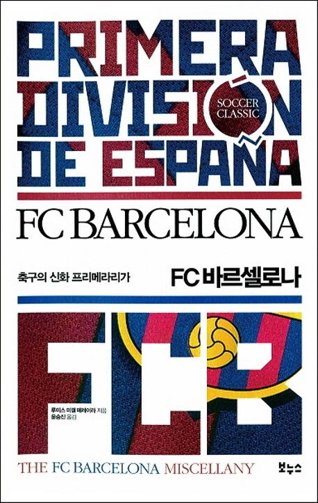 FC 바르셀로나축구의 신화 프리메라리가 : 마이북스
