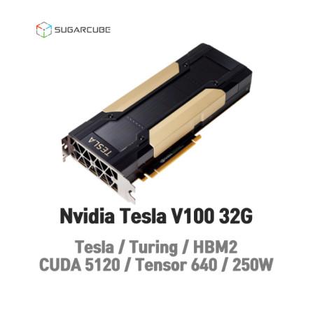 테슬라 Tesla V100 32G GPU 머신러닝 딥러닝 텐서플로 인공지능학습 빅데이터