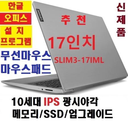 레노버 ★45만원 17인치 SLIM3-17IML PD 레노버  L340-17IWL  후속 WIN10 한글 오피스 노트북 아이디어패드 노트북 SLIM3-17 ★무선마우스+마우스패드 키스킨