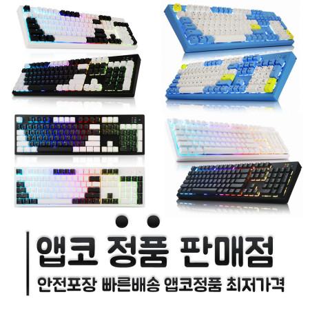 앱코 해커 게이밍 노뿌 무접점 키보드 K990P K995P V3 K997P