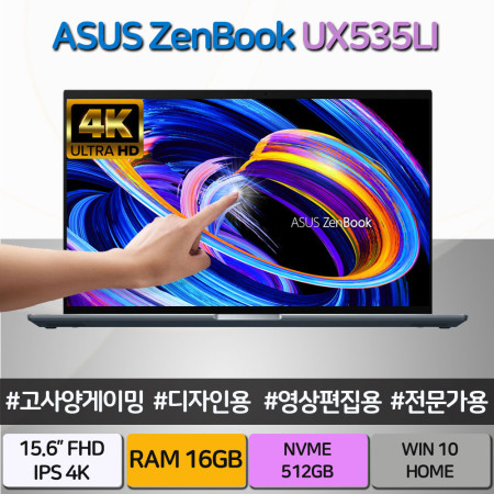 ASUSTEK COMPUTER INC. ASUS 4K 에이수스 젠북 프로15인치 UX535LI-E2124T 고사양게이밍  영상편집용 포토샵 디자인 전문가용 노트북