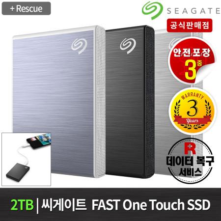 씨게이트  FAST One Touch  외장SSD + 데이터복구 2TB