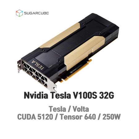 테슬라 Tesla V100S 32G GPU 머신러닝 딥러닝 텐서플로 인공지능학습 빅데이터