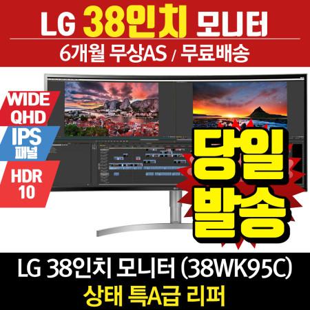 [중고]LG리퍼 모니터 38인치 38WK95C