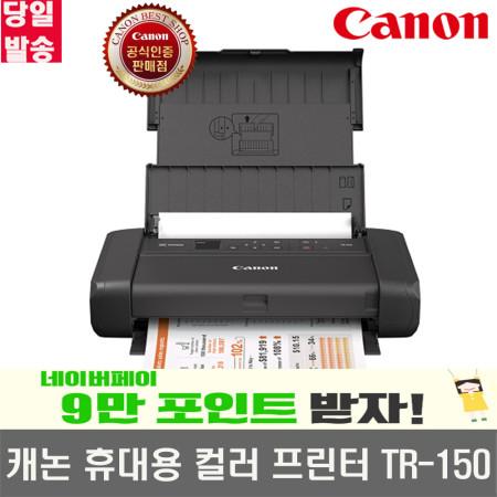 (네이버페이9만포인트이벤트)캐논 휴대용프린터 TR150 잉크포함 휴대용 컬러 잉크젯 프린터
