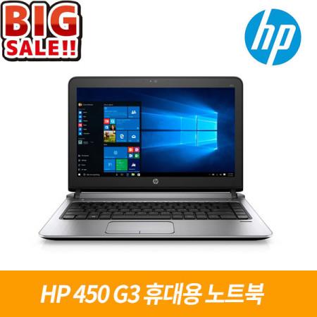 HP 450 G3 인강용 학습용 사무용 가성비 저가 저렴한 미니 가벼운 싼 추천 노트북