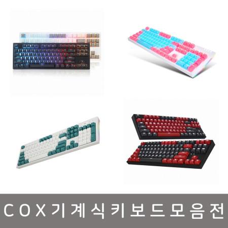 앱코 cox 콕스 기계식 키보드 ck87 광축 엠프리스 ck01 게이트론 저소음 무접점 키보드