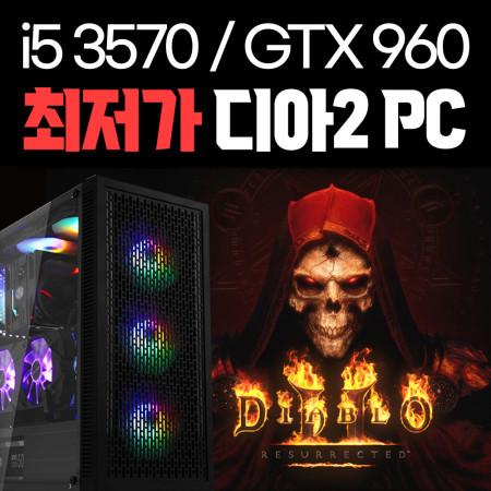 i5 3570 4570 GTX960 롤 피파 로스트아크 오버워치 디아블로2레저렉션 컴퓨터